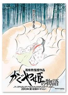affiche_kaguya02