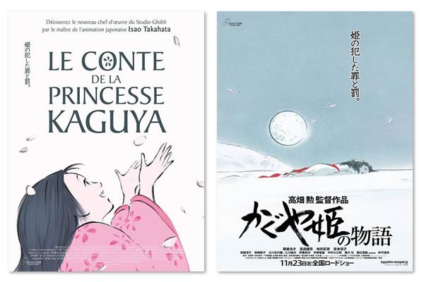 affiches_kaguya